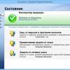 Многочисленные критические уязвимости в антивирусах Symantec-Norton