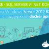 Windocks — SQL Server и .NET контейнеры на Windows Server 2012 R2 с поддержкой docker api