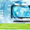 Развитие облачных технологий в России. Новая реальность: векторы развития и основные проблемы