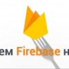 По следам Google I-O 2016 — новый Firebase: интеграция с Android