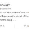 Смартфон Xiaomi Redmi Note 4 получит экран больше, чем у модели Redmi Note 3