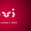 Открыта компании: «ВКонтакте» ищет новых партнёров для легализации видео?