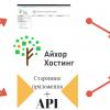Открытие API для работы с услугами от российского лоукост-хостера (часть 1)