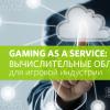 Gaming As A Service: Вычислительные облака для игровой индустрии