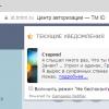 Уведомления в браузере и пример того, как их можно использовать с пользой