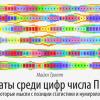 Даты среди цифр числа Пи: некоторые мысли с позиции статистики и нумерологии