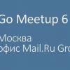 Приглашаем на Go Meetup 6 августа
