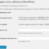 WordPress multisite с разными базами данных