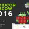 Стартовала продажа билетов на конференцию Droidcon Moscow 2016