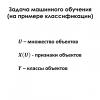 Самое главное о нейронных сетях. Лекция в Яндексе