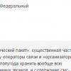Петиция за отмену пакета Яровой набрала нужное количество голосов + опрос