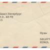 Как улучшить почтовые адреса