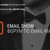 Приглашаем на Email Show 9-11 сентября