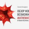 Обзор новых возможностей Mathematica 11 и языка Wolfram Language