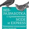 Книга «Веб-разработка с применением Node и Express. Полноценное использование стека JavaScript»