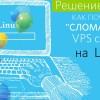 Решение задачи: как починить «сломанный» VPS на Linux