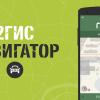 Навигатор 2ГИС: Экстраполяция позиции автомобиля