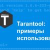 Tarantool: примеры использования