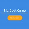 ML boot camp 2016 новичок в ТОП 10