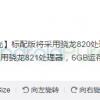 По слухам, у смартфона Xiaomi Mi Note 2 на SoC Qualcomm Snapdragon 821 будет 6 ГБ оперативной и 128 ГБ флэш-памяти
