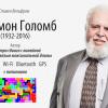 Памяти Соломона Голомба (1932-2016): автора регистра сдвига с линейной обратной связью максимальной длины и полиомино