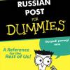Почта России для чайников