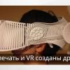 Почему 3D-печать и VR созданы друг для друга