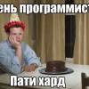 С Днем Программиста :)
