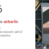 Air Berlin: реализация Progressive Web App