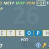 Разработка мобильной 2D-игры «Составь слова из слова»