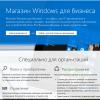 Настраиваем магазин Windows для бизнеса