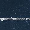 Как мы написали фриланс-биржу для Telegram
