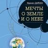 Книга «Мечты о Земле и о небе»
