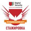 Результаты летней стажировки в Digital Security. Отдел исследований