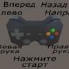 Разработка игры в Unity3D под геймпад