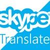 Функция синхронного перевода в Skype теперь поддерживает русский язык