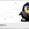 Проблемы сдачи отчетности в электронном виде из 1С 8.3 в GNU-Linux
