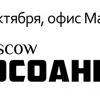 Приглашаем на Moscow CocoaHeads Meetup 28 октября