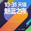 Анонс смартфона Meizu M5 ожидается 31 октября