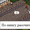 Реверс-инжиниринг «Казаков», часть третья: напёрстки в LAN