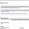YML (Yandex Market Language) — Генерация файла товаров для Яндекс Вебмастер