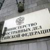Сайт МИД РФ подвергся хакерской атаке