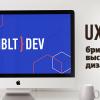 Программа UX-UI трека на конференции MBLTdev 16