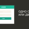 Login или Log in?