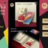 По слухам, смартфоны Lenovo P2 и Motorola Moto M представят 8 ноября