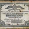 Арзамасский городской суд постановил заблокировать статью на «Арзамасе» по сатирической книге о взятках 1837 года