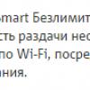 «Безлимитище» нашло свой лимит: МТС сделал платной раздачу Wi-Fi