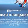Facebook представила Gameroom — сервис для геймеров