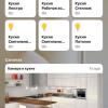 Адаптируем nooLite для работы с Apple HomeKit