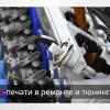 Применение 3D-печати в ремонте и тюнинге автомобилей